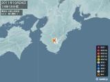 2011年10月24日19時18分頃発生した地震