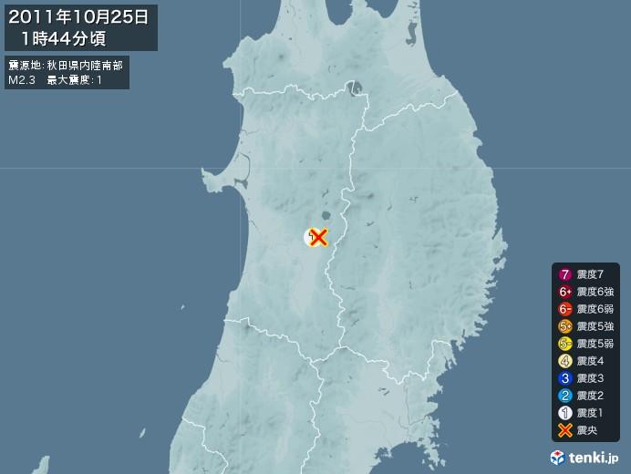 地震情報(2011年10月25日01時44分発生)