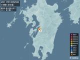2011年10月25日19時12分頃発生した地震