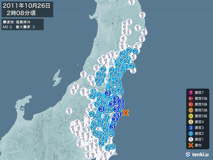 地震情報(2011年10月26日02時08分発生)