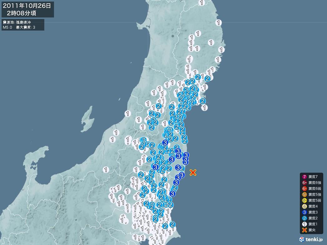 地震情報 2011年10月26日 02時08分頃発生 最大震度:3 震源地:福島県沖(拡大画像)