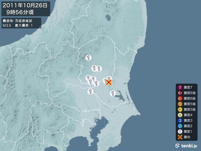 地震情報(2011年10月26日09時56分発生)