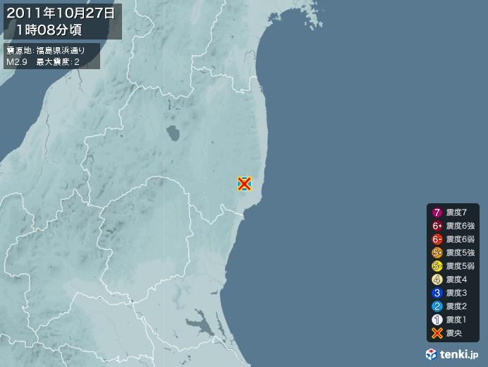 地震情報(2011年10月27日01時08分発生)