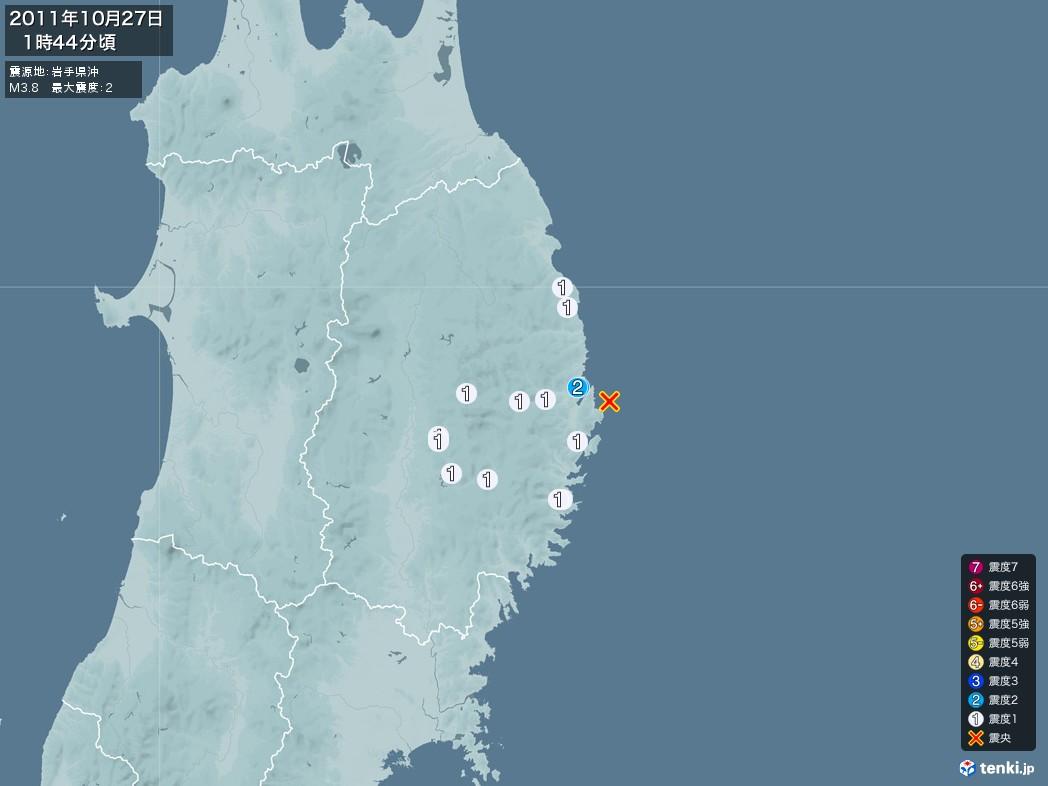 地震情報 2011年10月27日 01時44分頃発生 最大震度:2 震源地:岩手県沖(拡大画像)