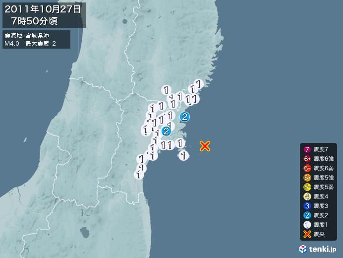 地震情報(2011年10月27日07時50分発生)