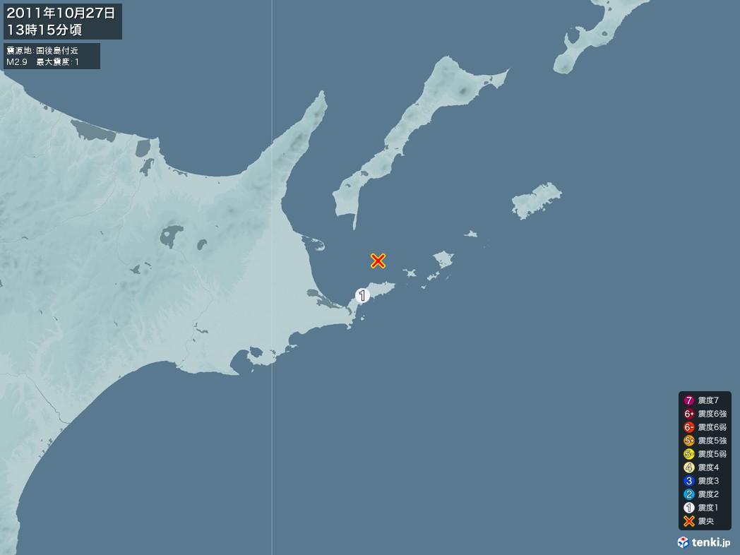 地震情報 2011年10月27日 13時15分頃発生 最大震度:1 震源地:国後島付近(拡大画像)