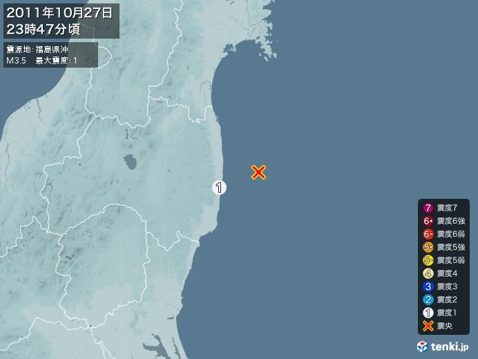 地震情報(2011年10月27日23時47分発生)
