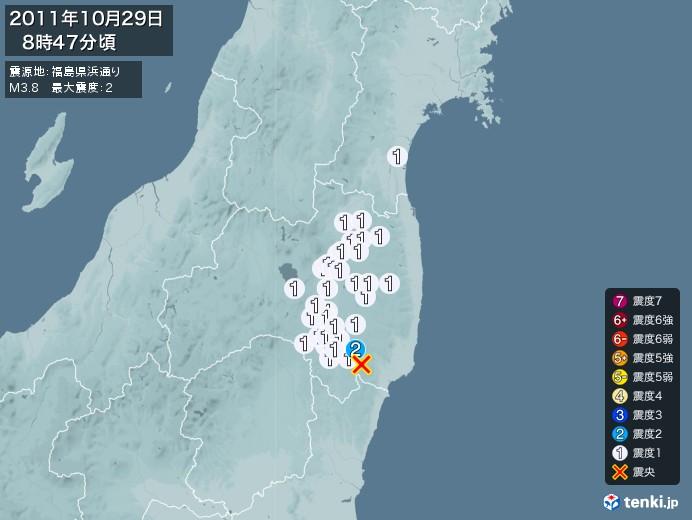 地震情報(2011年10月29日08時47分発生)