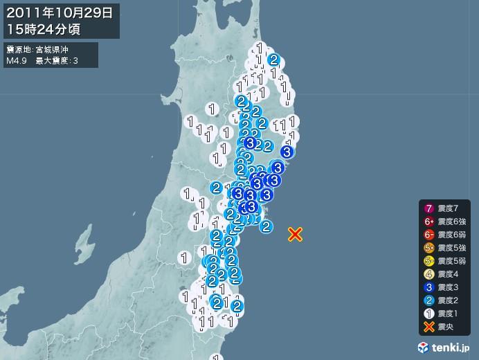 地震情報(2011年10月29日15時24分発生)