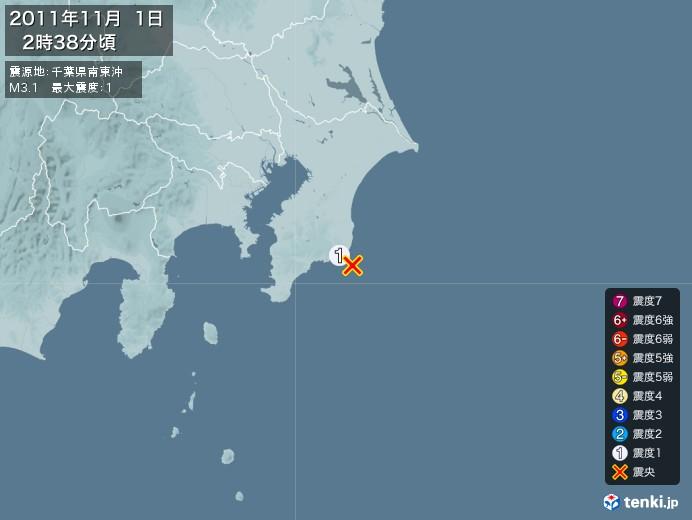 地震情報(2011年11月01日02時38分発生)