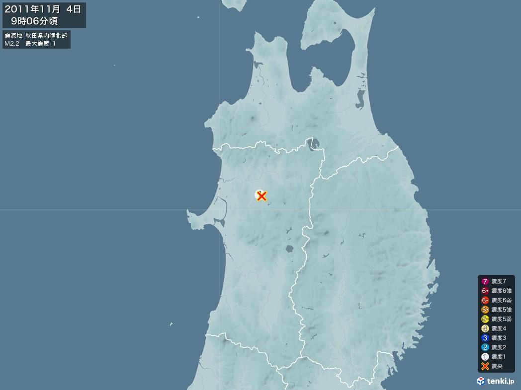 地震情報 2011年11月04日 09時06分頃発生 最大震度:1 震源地:秋田県内陸北部(拡大画像)