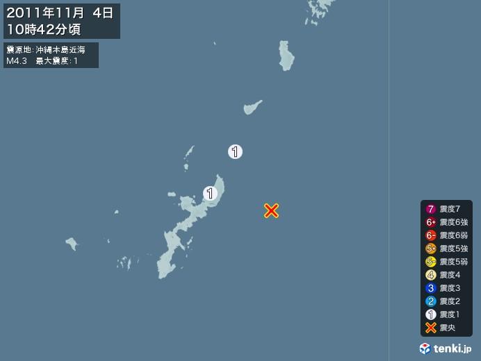 地震情報(2011年11月04日10時42分発生)