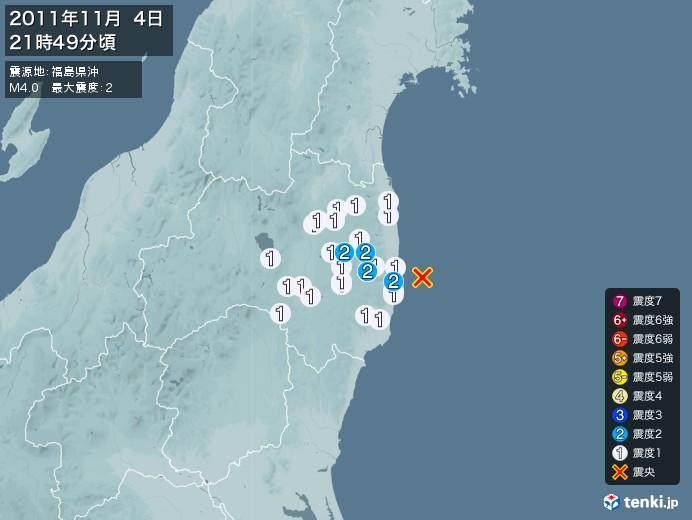 地震情報(2011年11月04日21時49分発生)