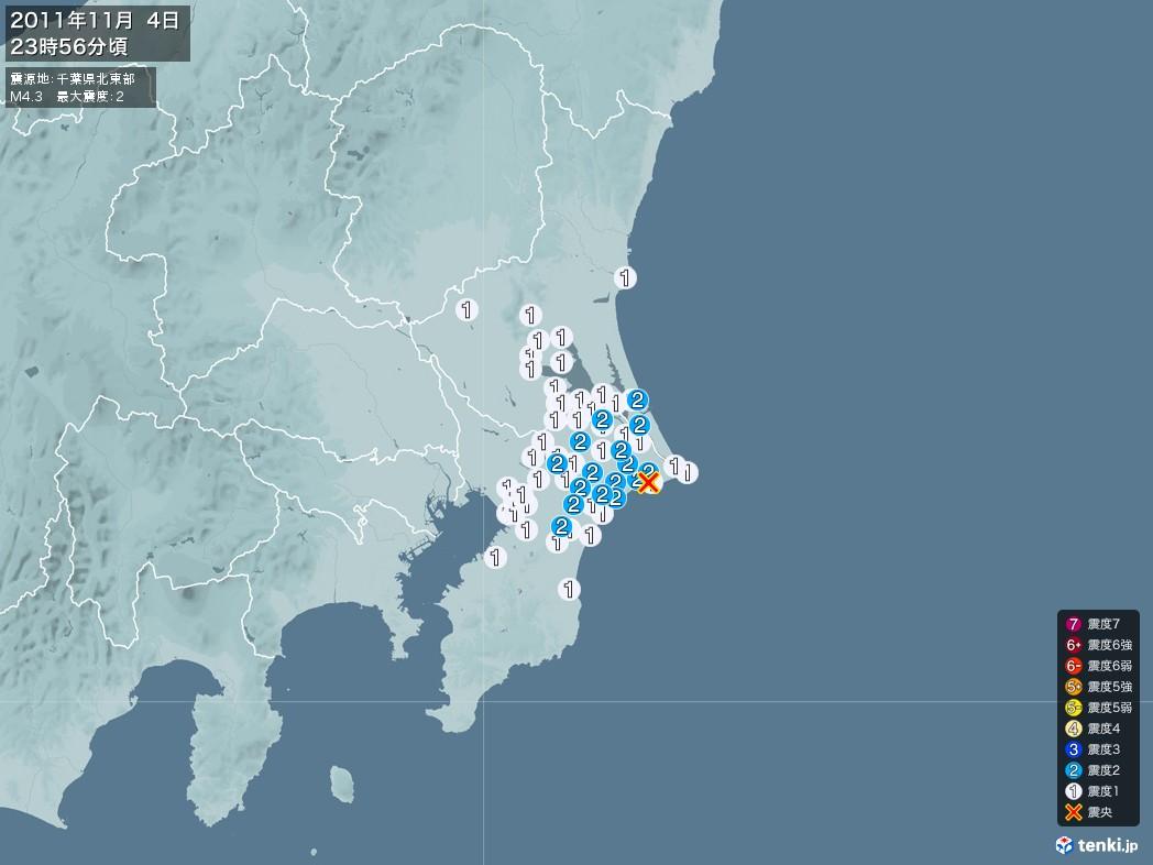地震情報 2011年11月04日 23時56分頃発生 最大震度:2 震源地:千葉県北東部(拡大画像)