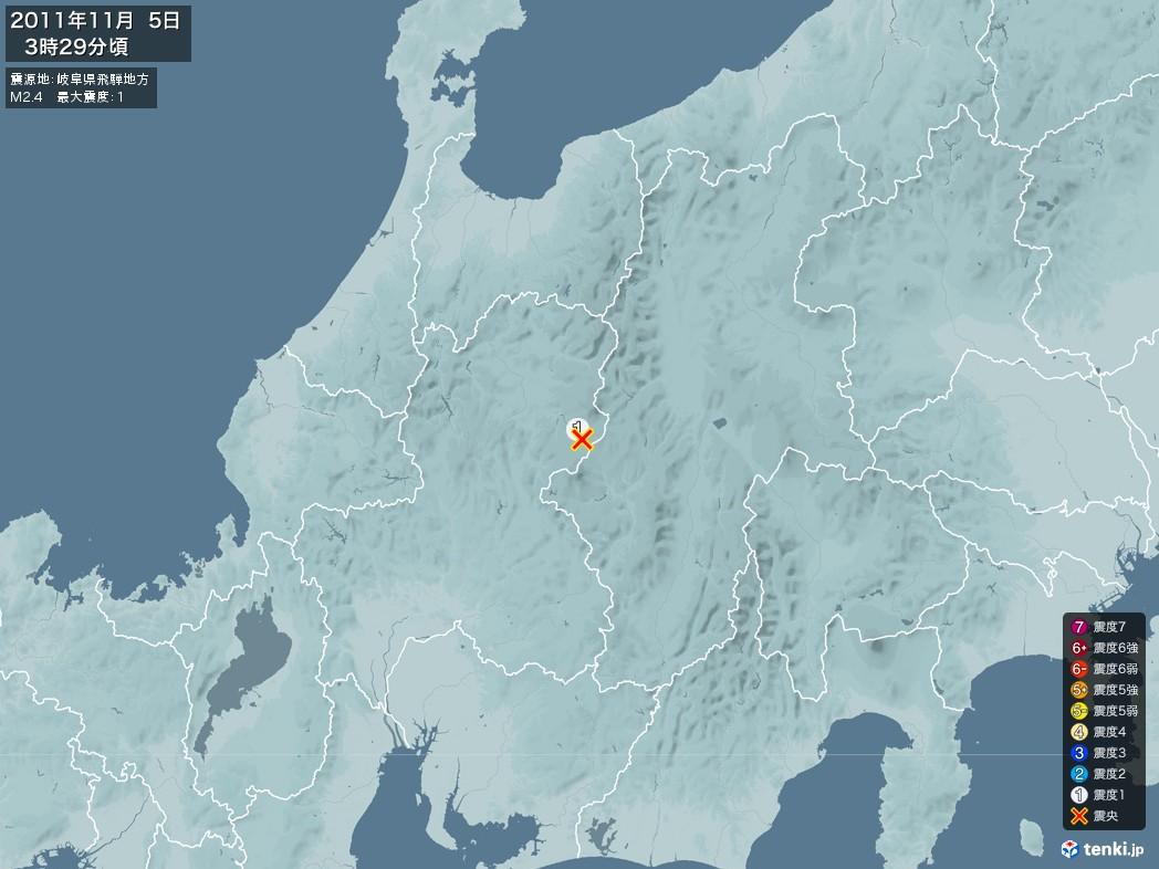 地震情報 2011年11月05日 03時29分頃発生 最大震度:1 震源地:岐阜県飛騨地方(拡大画像)