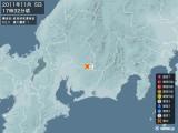 2011年11月05日17時32分頃発生した地震