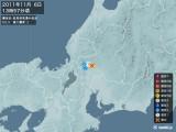 2011年11月06日13時57分頃発生した地震