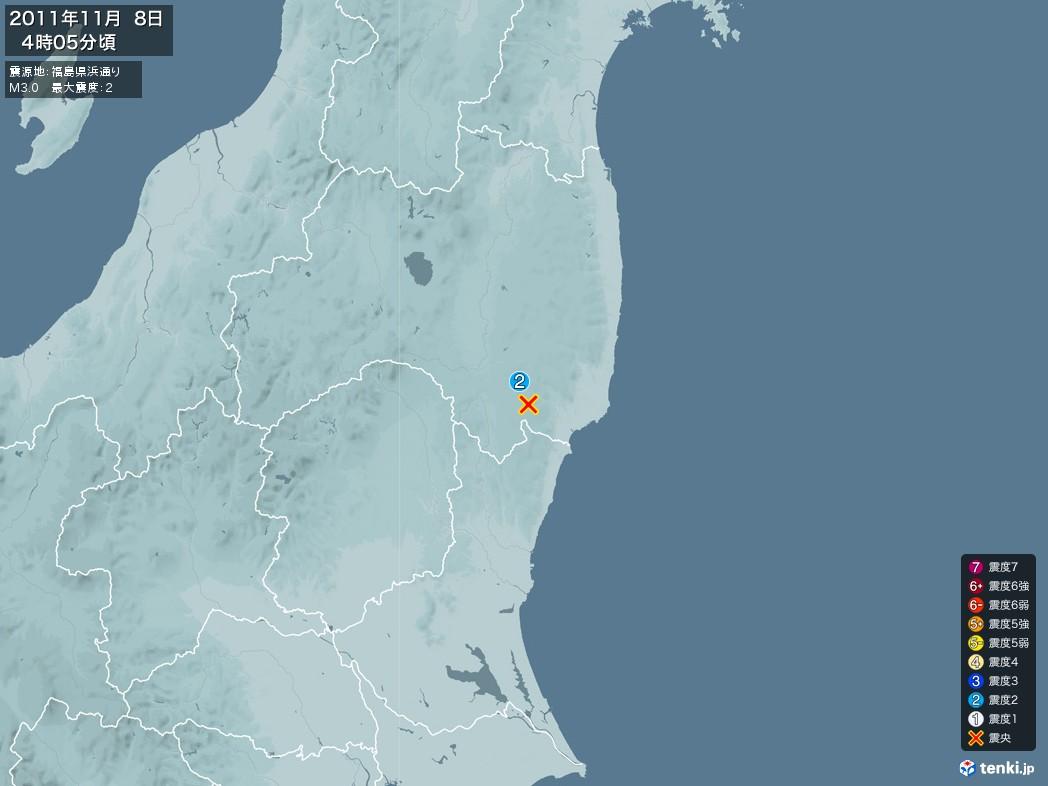 地震情報 2011年11月08日 04時05分頃発生 最大震度:2 震源地:福島県浜通り(拡大画像)