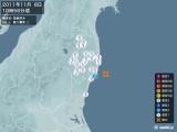 2011年11月08日10時56分頃発生した地震