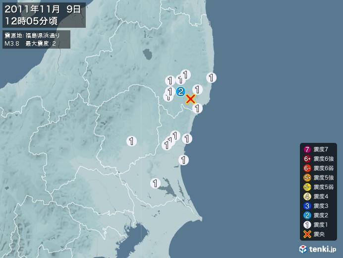 地震情報(2011年11月09日12時05分発生)