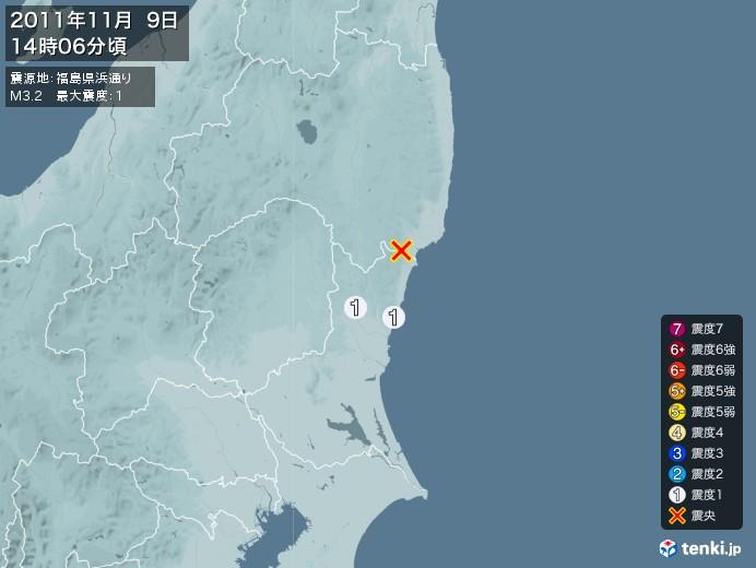 地震情報(2011年11月09日14時06分発生)
