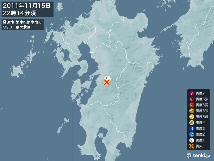 地震情報(2011年11月15日22時14分発生)