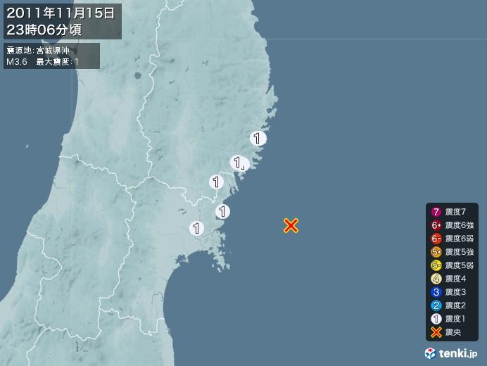 地震情報(2011年11月15日23時06分発生)