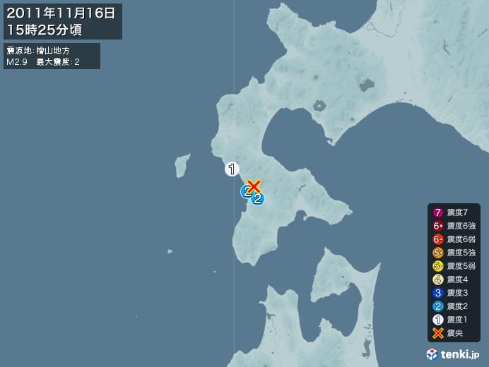 地震情報(2011年11月16日15時25分発生)