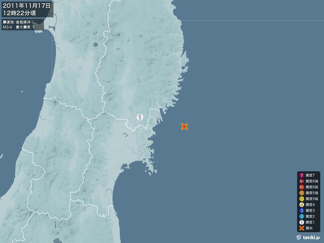 地震情報 2011年11月17日 12時22分頃発生 最大震度:1 震源地:宮城県沖(拡大画像)