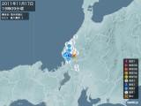 2011年11月17日19時09分頃発生した地震