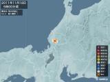 2011年11月18日05時00分頃発生した地震
