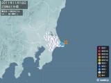 2011年11月18日23時41分頃発生した地震