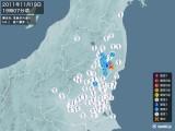 2011年11月19日19時07分頃発生した地震