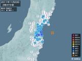 2011年11月20日02時37分頃発生した地震