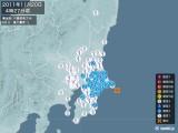 2011年11月20日04時27分頃発生した地震