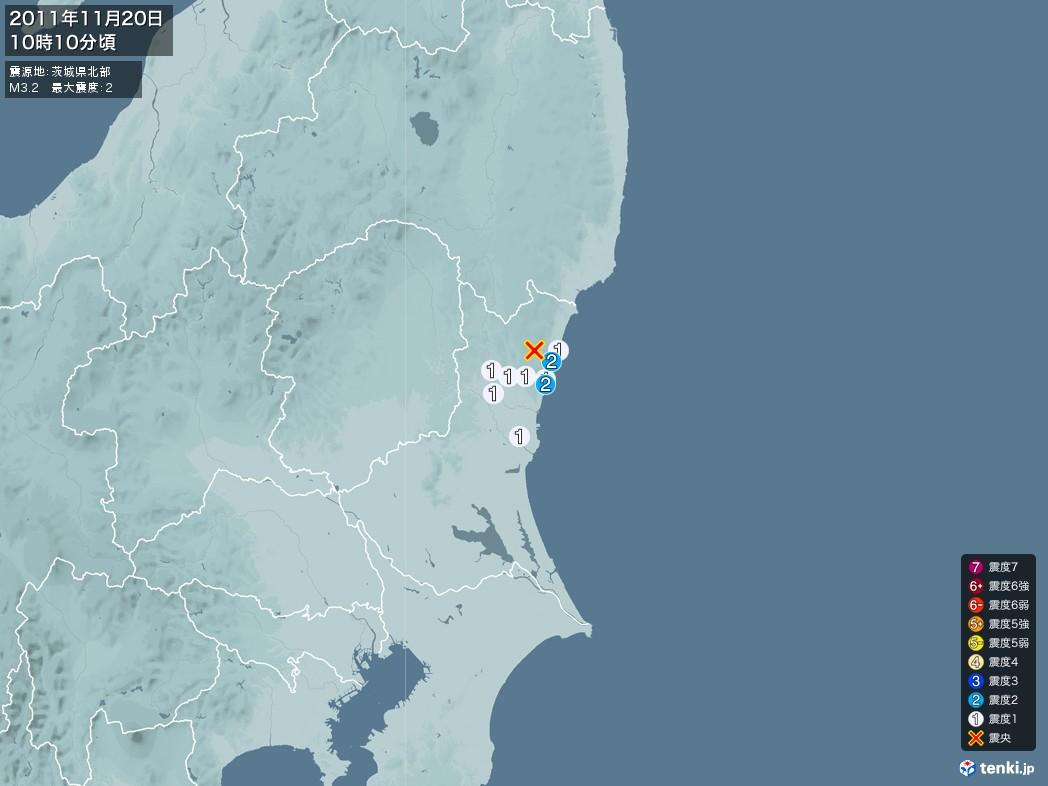 地震情報 2011年11月20日 10時10分頃発生 最大震度:2 震源地:茨城県北部(拡大画像)