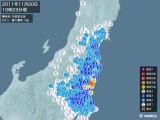 2011年11月20日10時23分頃発生した地震