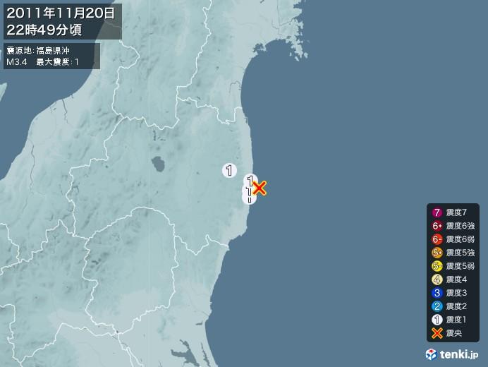 地震情報(2011年11月20日22時49分発生)