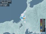 2011年11月22日02時38分頃発生した地震
