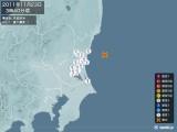 2011年11月23日03時40分頃発生した地震