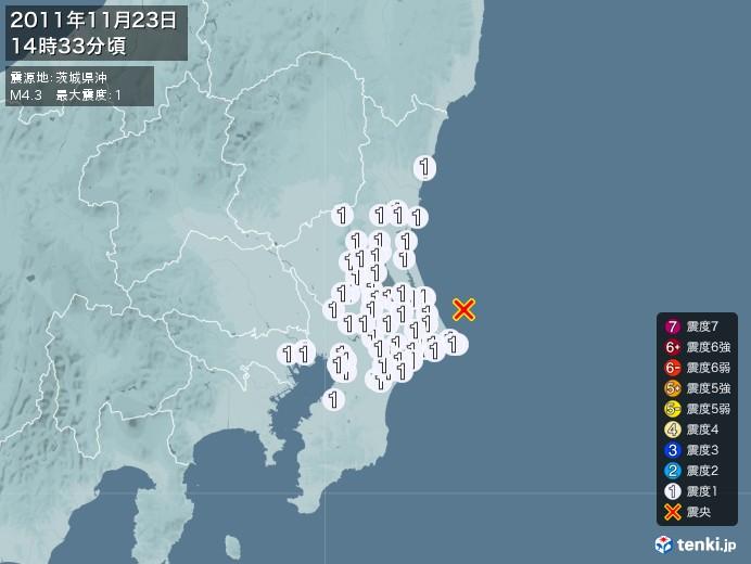地震情報(2011年11月23日14時33分発生)