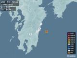 2011年11月23日23時54分頃発生した地震