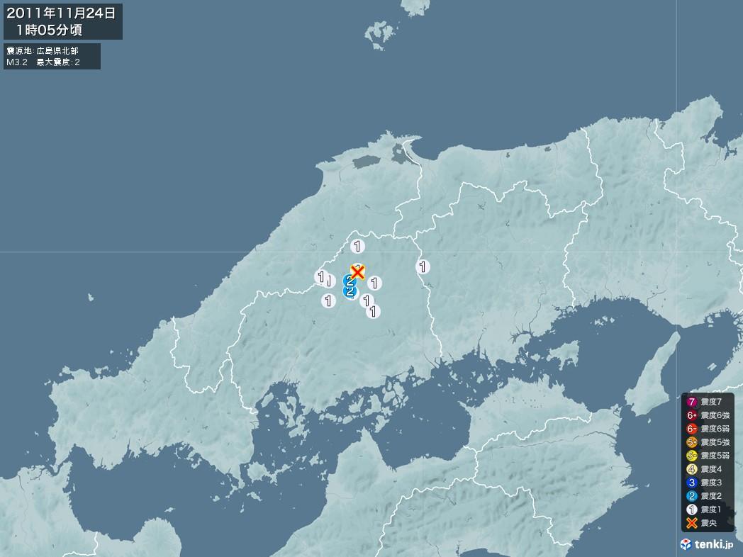 地震情報 2011年11月24日 01時05分頃発生 最大震度:2 震源地:広島県北部(拡大画像)
