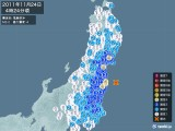 2011年11月24日04時24分頃発生した地震