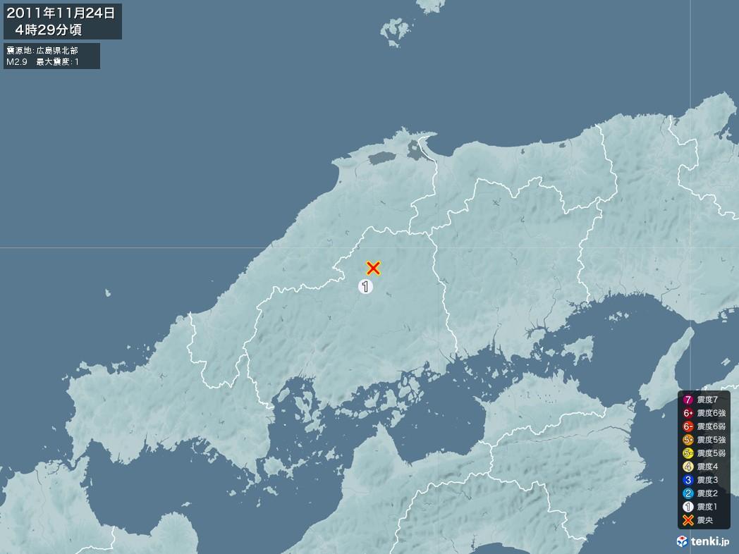 地震情報 2011年11月24日 04時29分頃発生 最大震度:1 震源地:広島県北部(拡大画像)