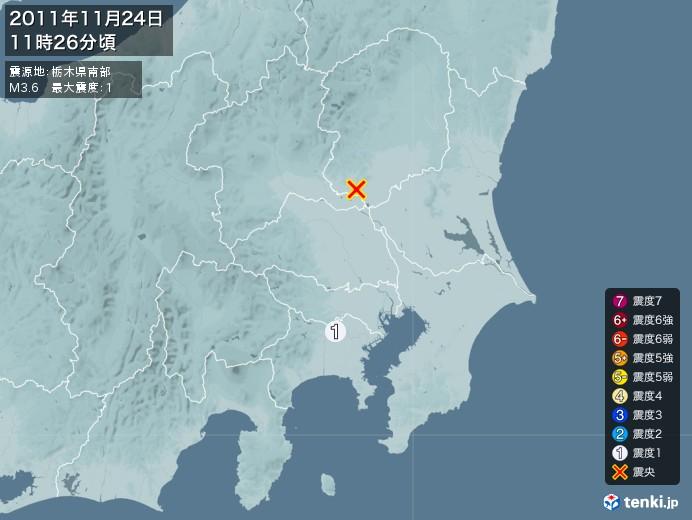 地震情報(2011年11月24日11時26分発生)
