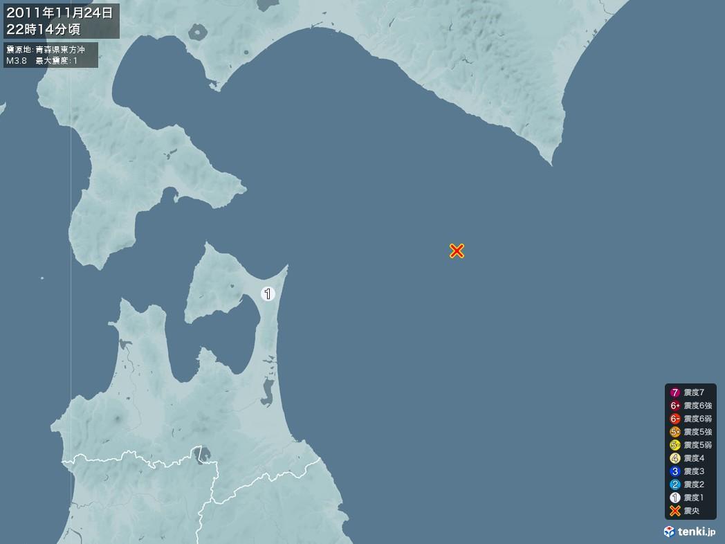 地震情報 2011年11月24日 22時14分頃発生 最大震度:1 震源地:青森県東方沖(拡大画像)