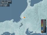 2011年11月24日23時46分頃発生した地震