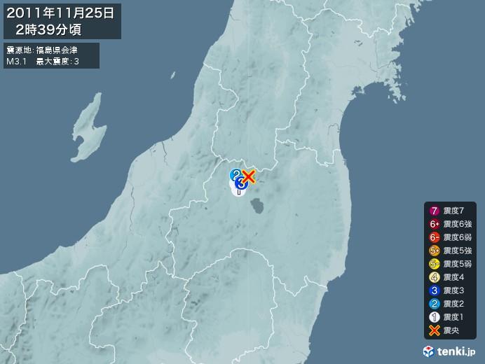 地震情報(2011年11月25日02時39分発生)