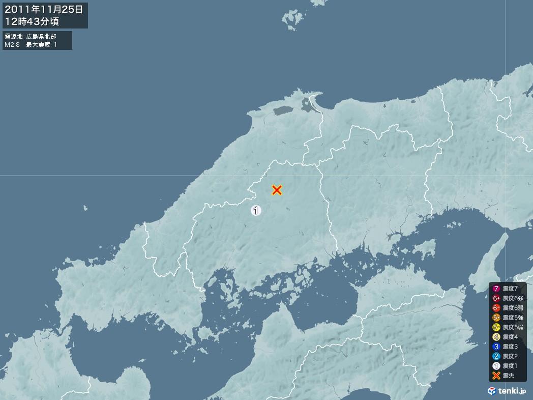 地震情報 2011年11月25日 12時43分頃発生 最大震度:1 震源地:広島県北部(拡大画像)